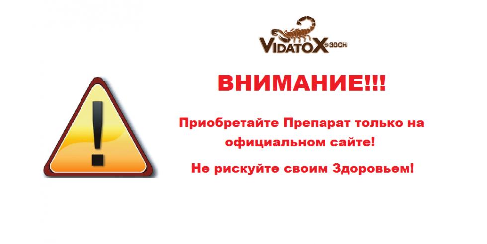 ВИДАТОКС